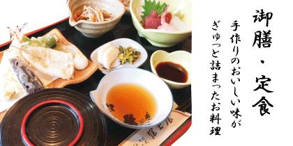 メニュー_御膳・定食