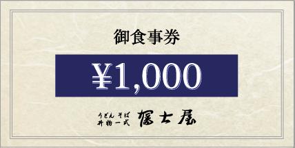 お食事券(三重県津市冨士屋)
