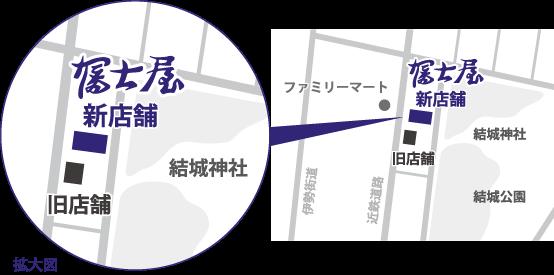 冨士屋新店舗のご案内