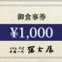 商品券・ギフトチケットの販売開始